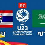 บอล U23 ไทย - ซาอุฯ
